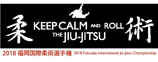 2018年福岡国際柔術選手権 2018 Fukuoka International Jiu-Jitsu Championship