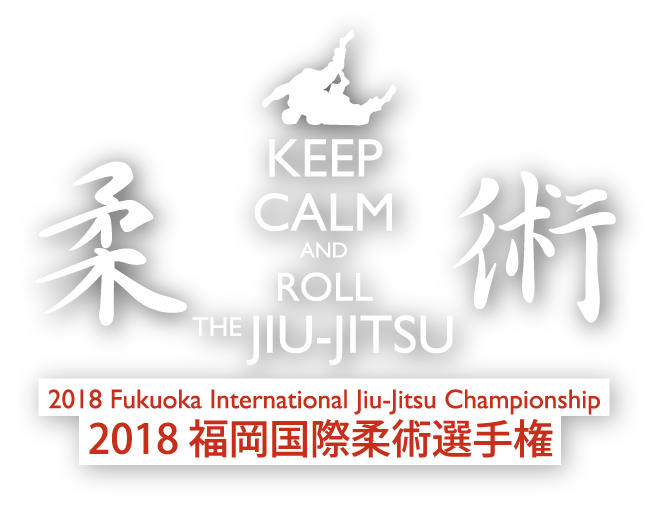 2018年福岡国際柔術選手権[2018年 Fukuoka International Jiu-Jitsu Chanpionship]