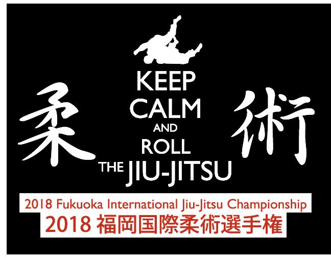 2018年福岡国際柔術選手権[2018年 Fukuoka International Jiu-Jitsu Chanpionship]