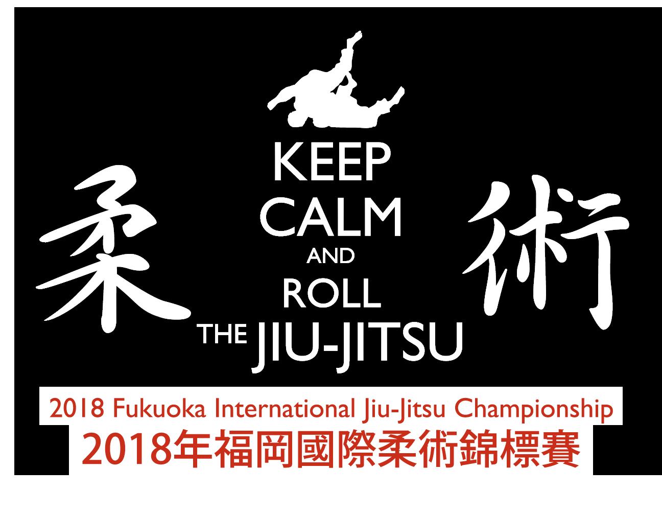 2018年福岡國際柔術錦標賽